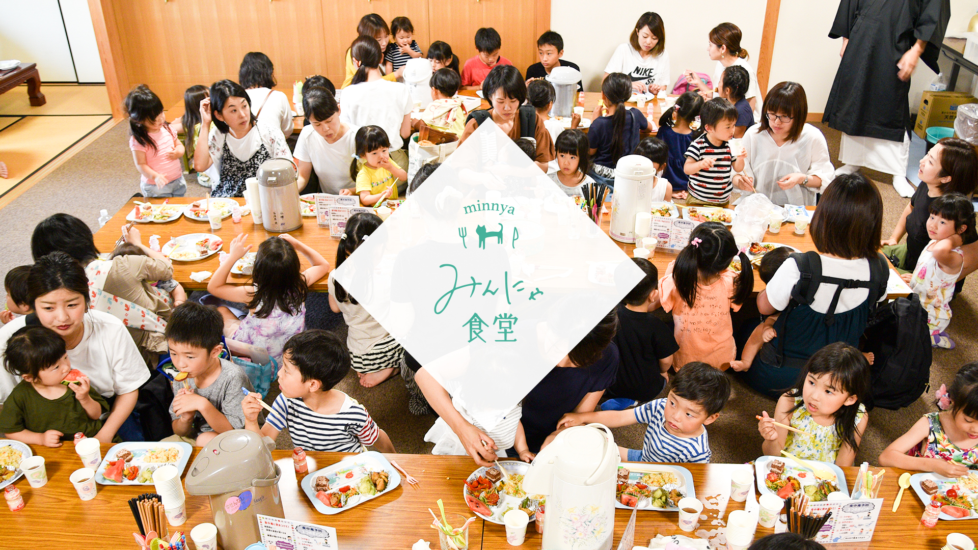 イメージ画像:みんにゃ食堂